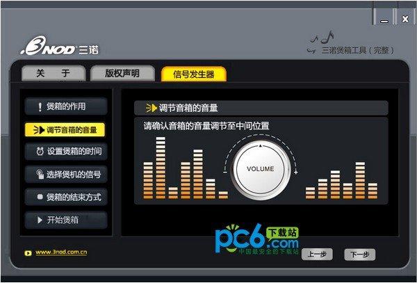 三诺煲音箱软件