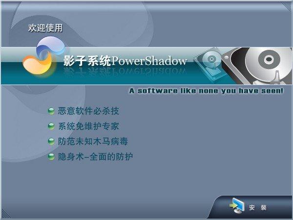 影子系统2008免费版下载