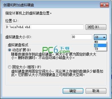 win7虚拟硬盘(WinVHD)下载