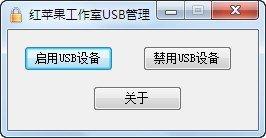 USB管理器