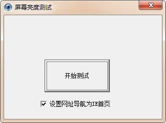屏幕亮度测试