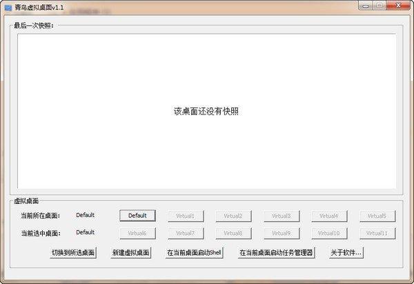 青鸟虚拟桌面