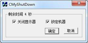 关闭电脑屏幕软件(CloseMonitor)