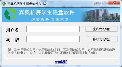 嘉奥机房学生磁盘软件