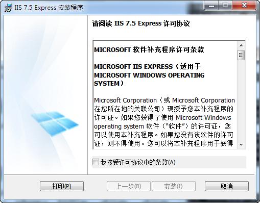 IIS7.5完整安装包