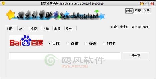 搜索引擎助手-SearchAssistant