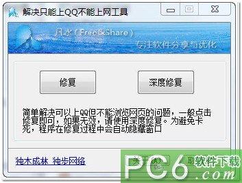 能上qq打不开网页解决工具下载