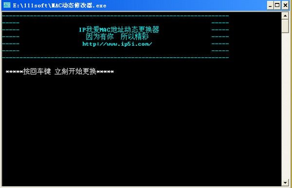MAC地址动态修改器下载