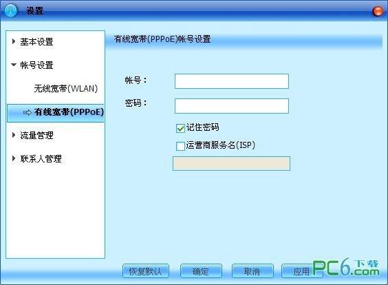 中国移动融合宽带客户端