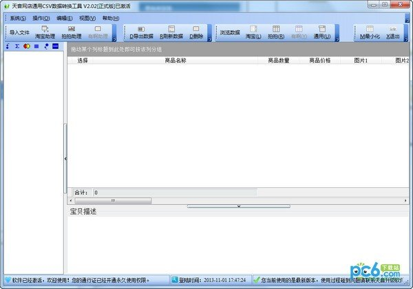 CVS数据转换工具(淘宝数据转拍拍数据)