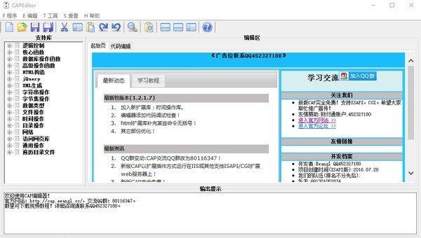中文动态网页(CAP)
