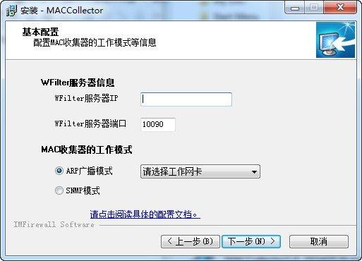 MACCollector(MAC地址收集器)