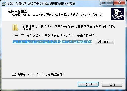 平安福监控系统下载