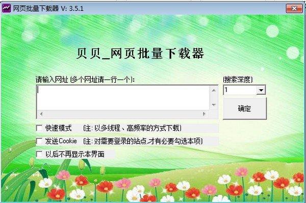 网页批量下载器