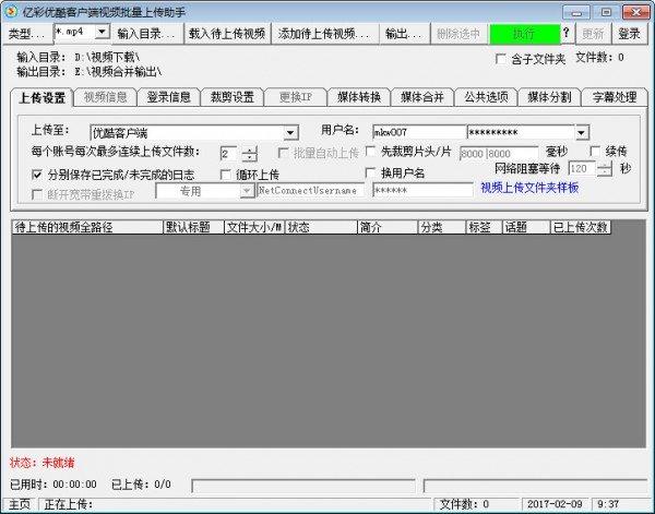 亿彩优酷客户端视频批量上传助手