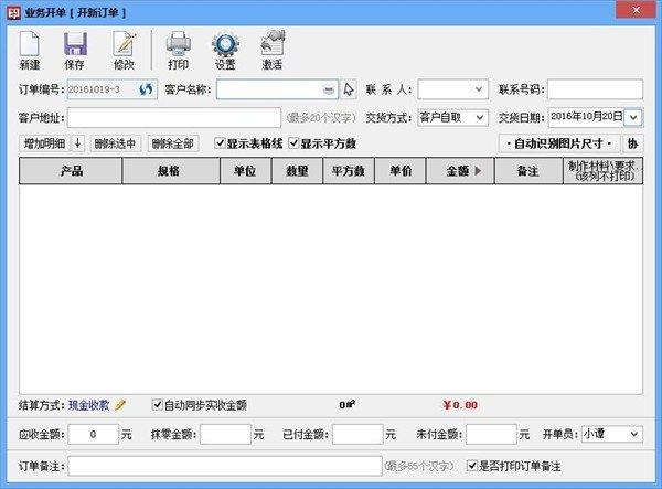 印优图文广告管理软件