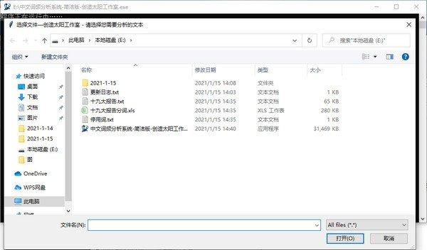 中文词频分析系统