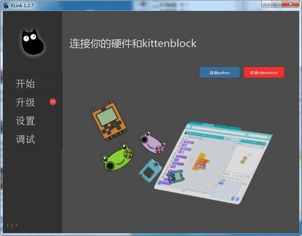 KLink(kittenblock网页版编程助手)下载