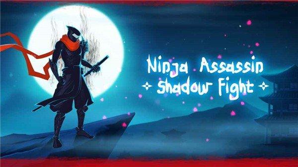 忍者刺客暗影之战