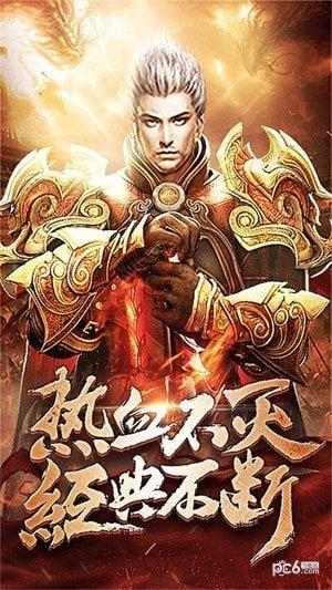 创世战神游戏手机版下载
