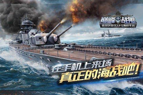 巅峰战舰360版