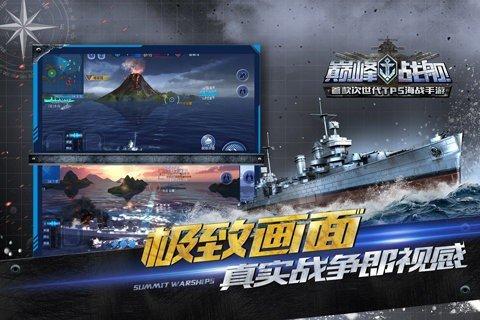 巅峰战舰360版下载