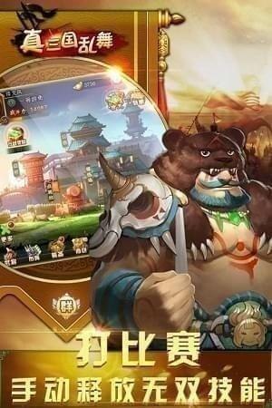 真三国乱舞九游版