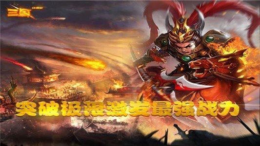 三国onlineQ萌版