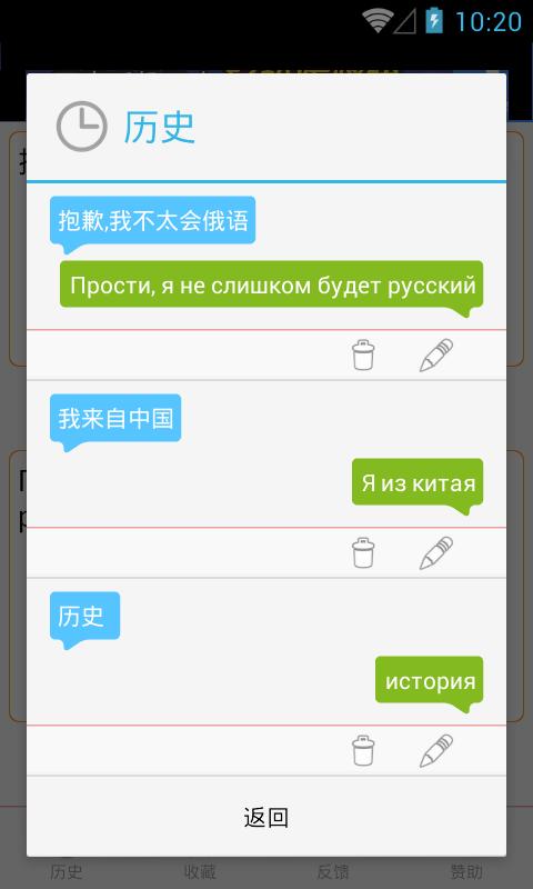俄语翻译软件截图3