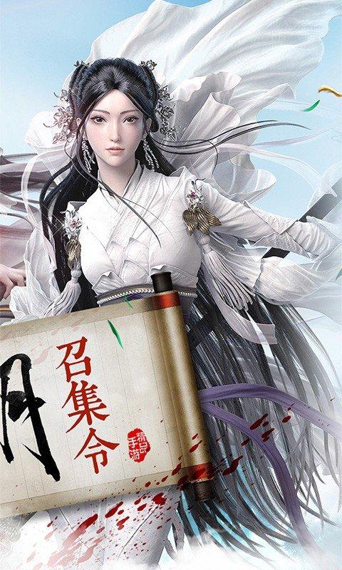 万剑江湖软件截图2