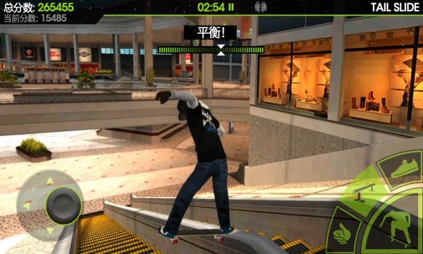 极限滑板玩家软件截图1