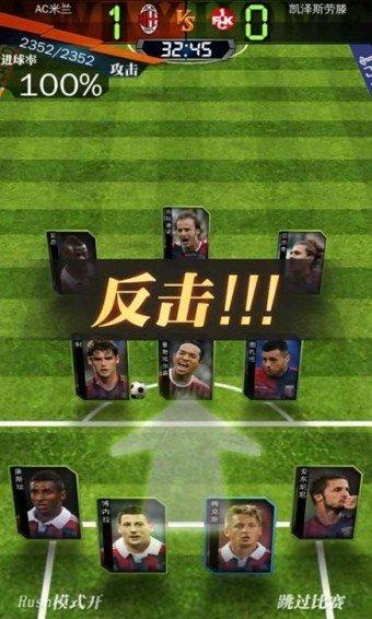 全民足球经理百度版软件截图3
