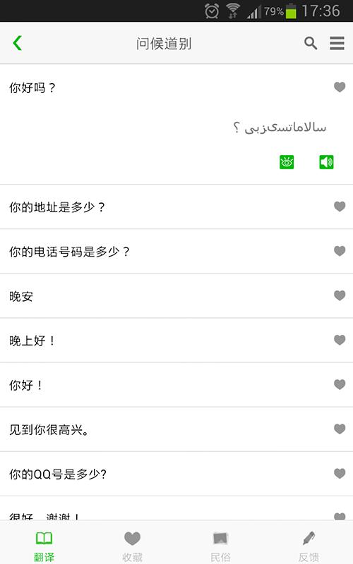 柯语翻译软件截图1