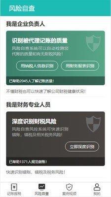 小税官软件截图1