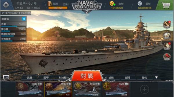 海军最前线2