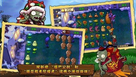 植物大战僵尸西游版软件截图2
