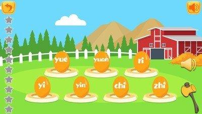 儿童拼音游戏