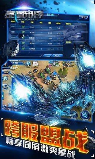 星际来袭九游版软件截图2