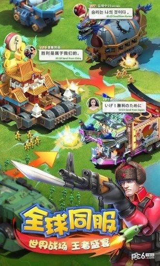 火线指挥官玩具战争软件截图3