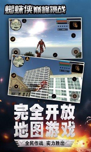 蜘蛛侠巅峰挑战软件截图2