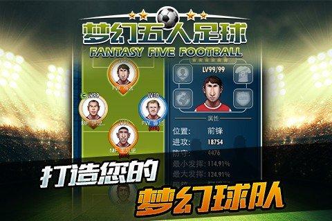 梦幻五人足球软件截图1