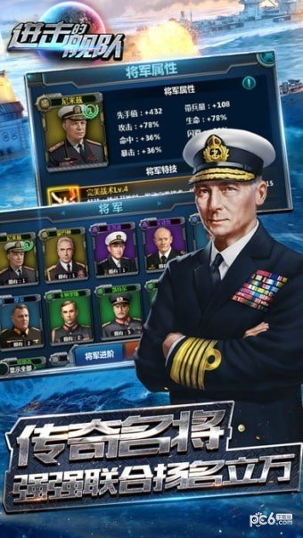 进击的舰队软件截图0