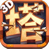 塔之三国志3D