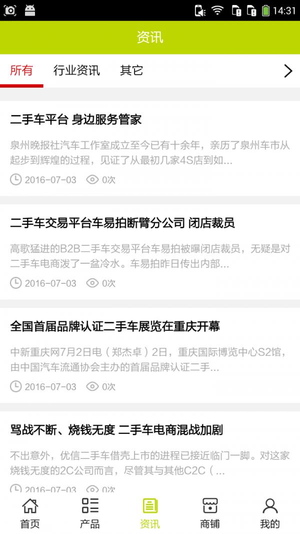 东营二手车网软件截图2