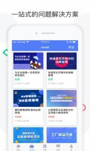 台州工业互联网软件截图2