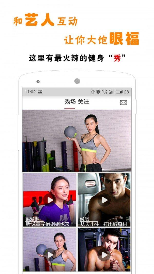 星炼健身软件截图1