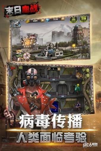 末日血战九游版软件截图0