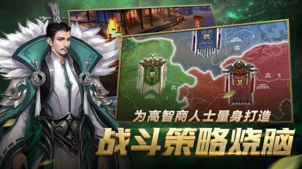 妖姬三国2