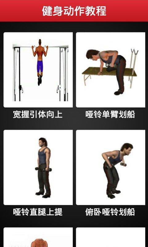 健身动作教程