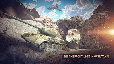 世界大战坦克战争软件截图3